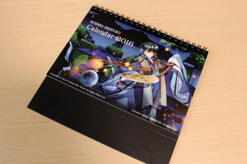 水晶雫カレンダー