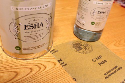 esha_sandpaper